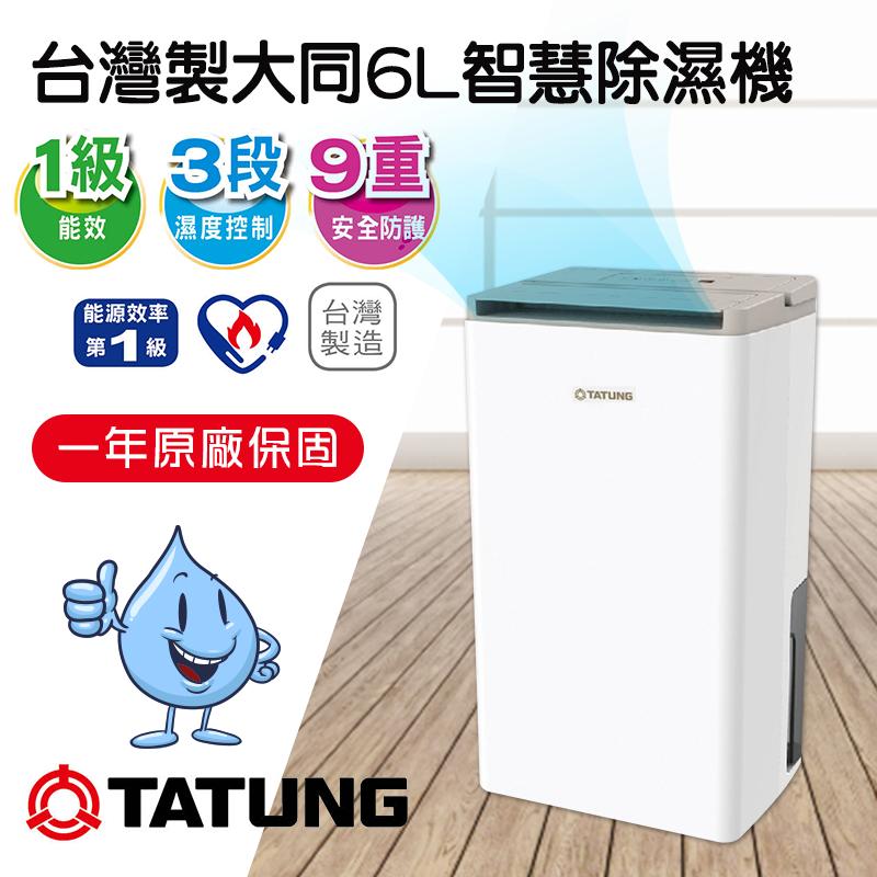台灣製大同6L智慧除濕機TDH-125MB,本檔全網購最低價!