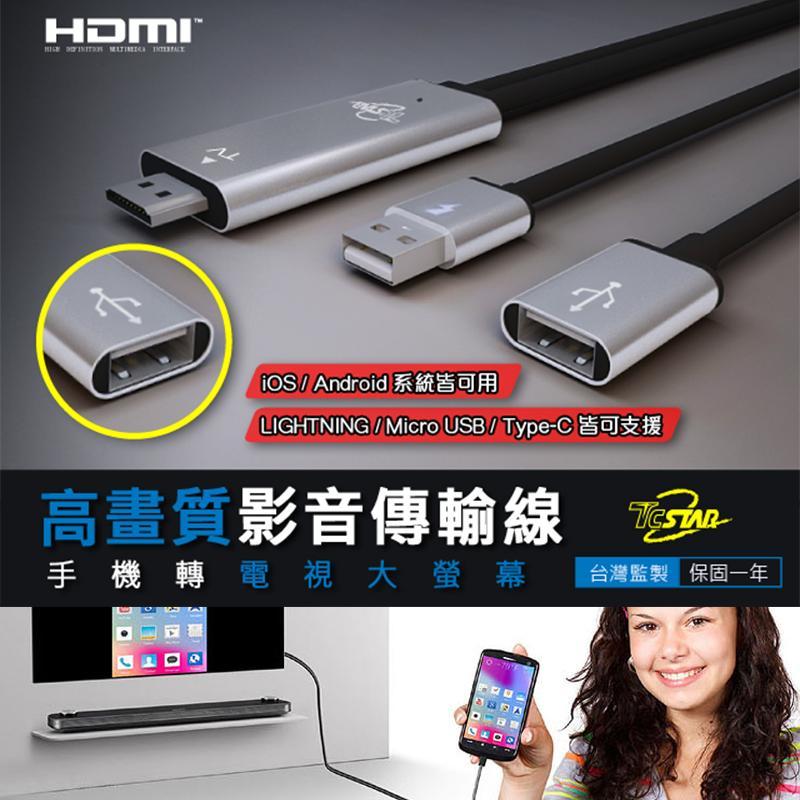 T.C.STAR手機HDMI高清影音傳輸線TCW-HD200,今日結帳再打85折!