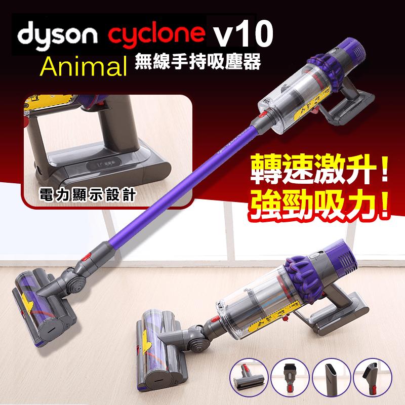 dyson戴森手持無線吸塵器Animal,限時9.6折,請把握機會搶購!