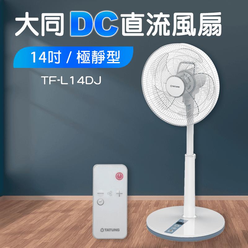 大同14吋極靜DC直流風扇TF-L14DJ,限時8.5折,請把握機會搶購!