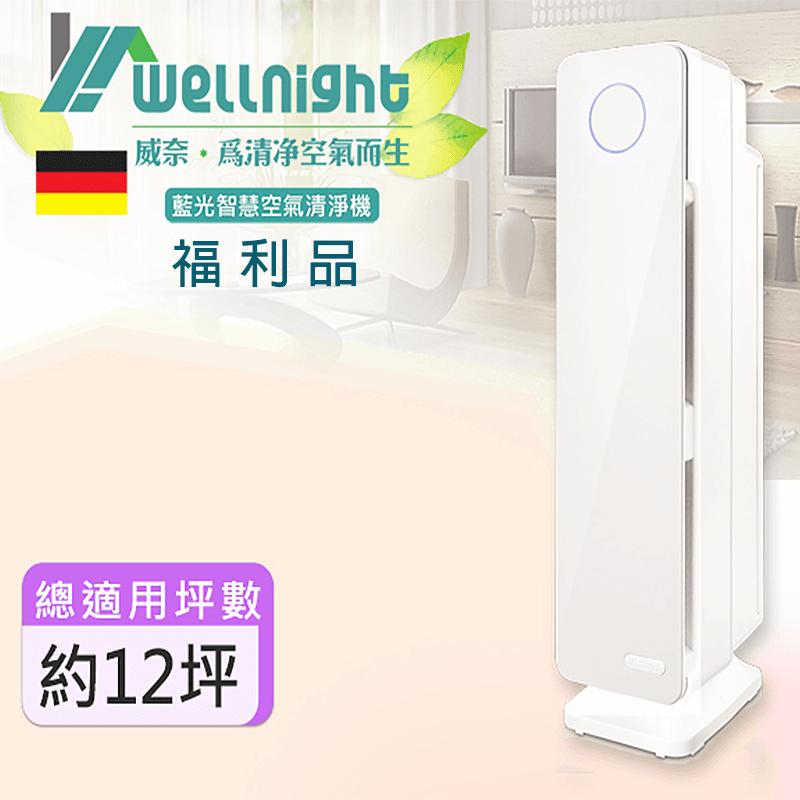 德國威奈 wellnight智慧空氣清淨機UV-1608,限時2.0折,請把握機會搶購!