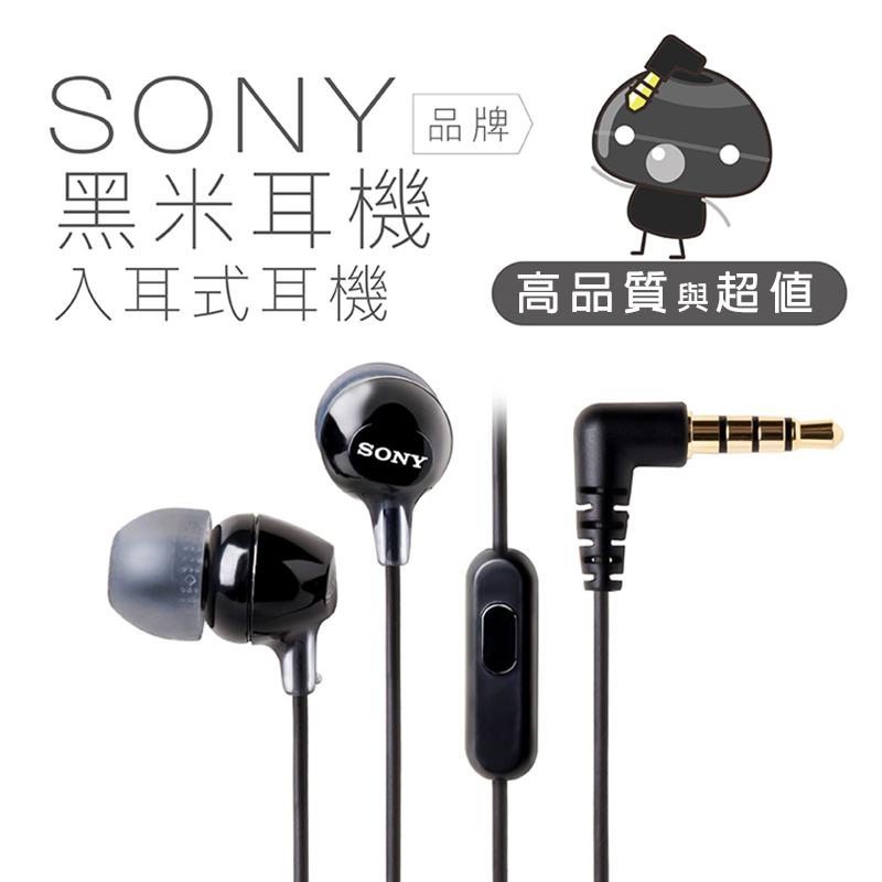 SONY入耳黑米耳機麥克風,限時7.8折,請把握機會搶購!
