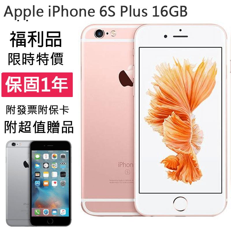 Apple iPhone 6s plus 16G,限時5.6折,請把握機會搶購!