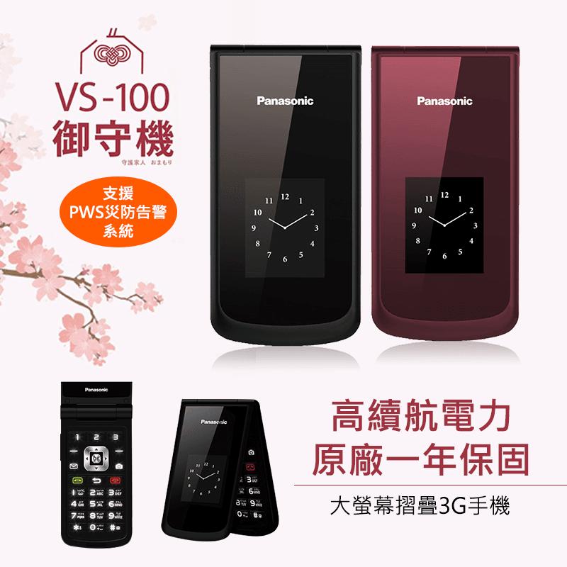 Panasonic大螢幕手機VS-100,限時4.5折,請把握機會搶購!