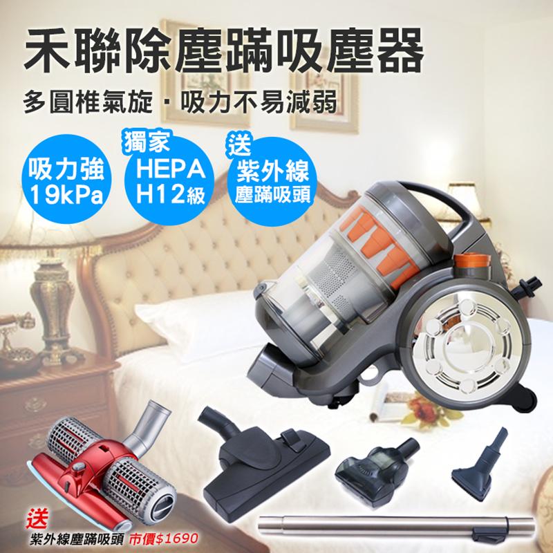 禾聯HERAN強力不衰除螨吸塵器EPB-275,限時5.7折,請把握機會搶購!