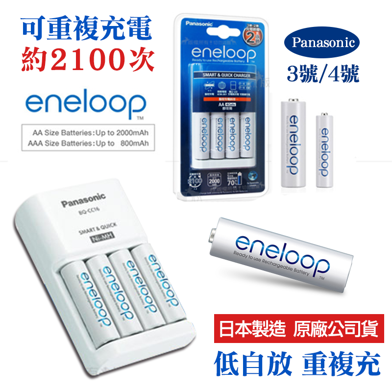 日本Panasonic充電電池,限時7.9折,請把握機會搶購!