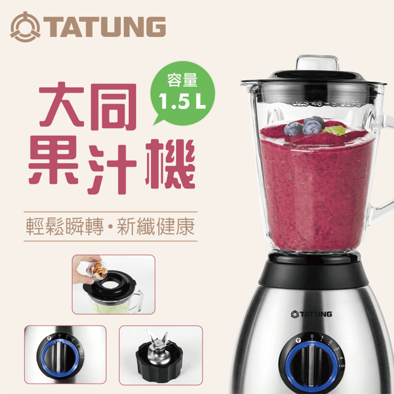 大同1.5L主廚級果汁機TJC-1518A,限時7.7折,請把握機會搶購!