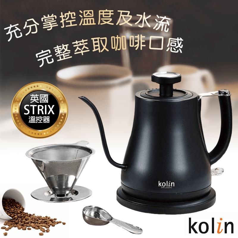 Kolin歌林咖啡手沖快煮壼(KPK-LN081S),本檔全網購最低價!