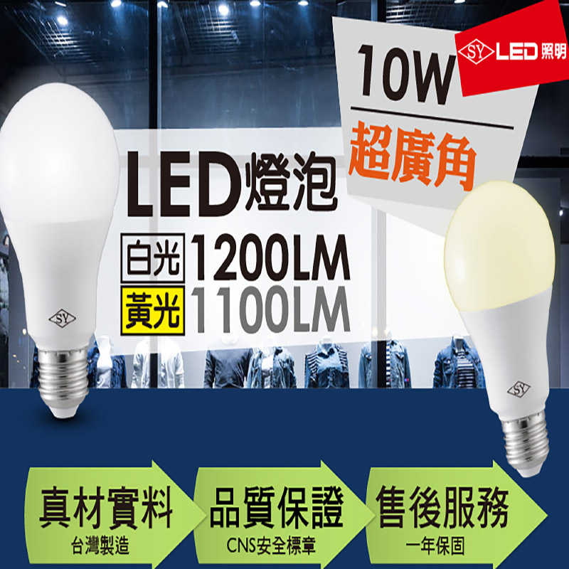 SY聲億台灣製10W超廣角LED燈泡,限時破盤再打82折!