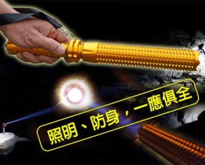 金色狼牙棒防衛型手電筒,限時3.8折,今日結帳再享加碼折扣