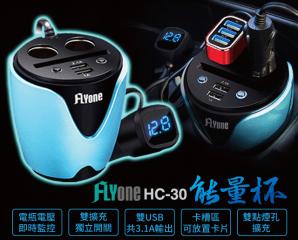 FLYone頂級車用杯座電檢擴充器HC-30,今日結帳再打85折