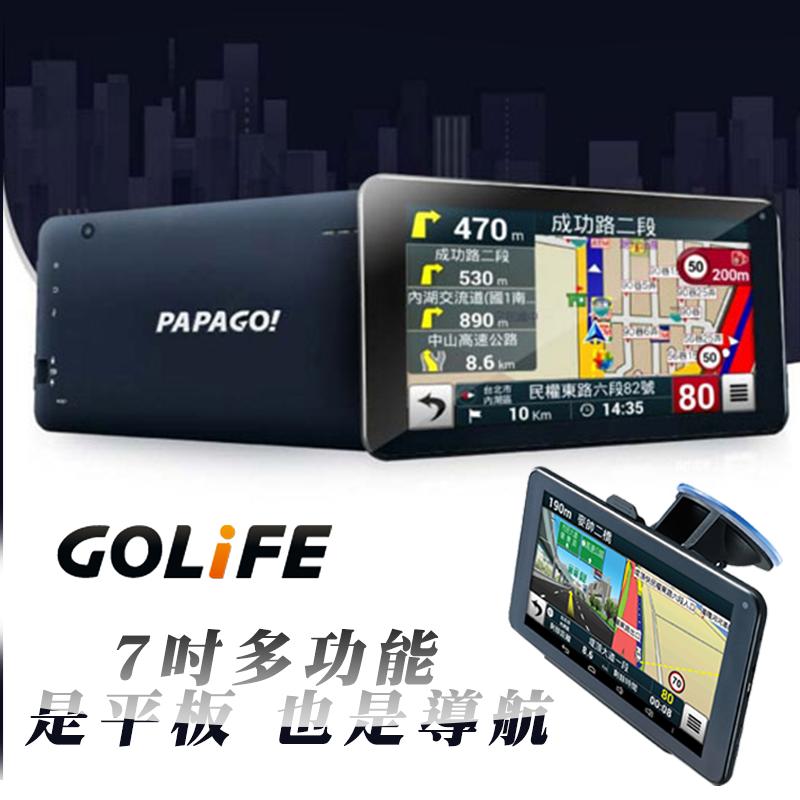 PAPAGO GoPad7Wi-Fi聲控導航平板,限時7.0折,請把握機會搶購!