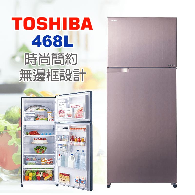 TOSHIBA東芝468L變頻電冰箱GR-H52TBZN,限時7.4折,請把握機會搶購!