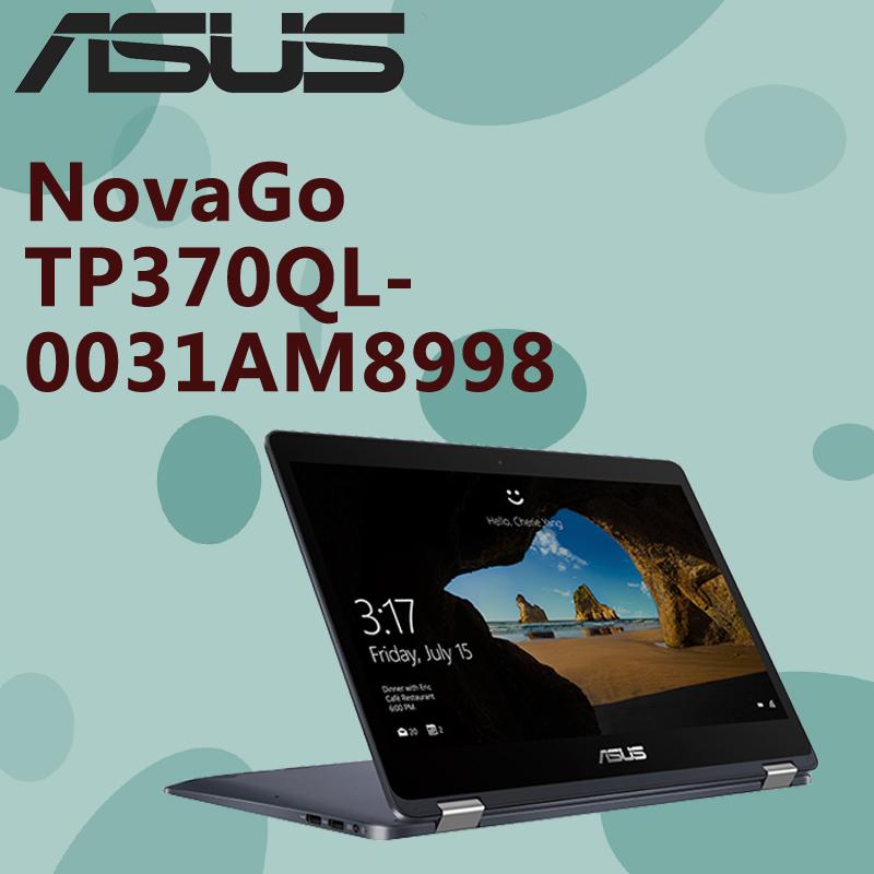 ASUS NovaGo筆電128GB(TP370QL-0031AM8998),本檔全網購最低價!