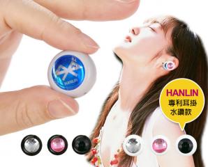 免持聽筒藍芽耳機系列,限時3.0折,今日結帳再享加碼折扣