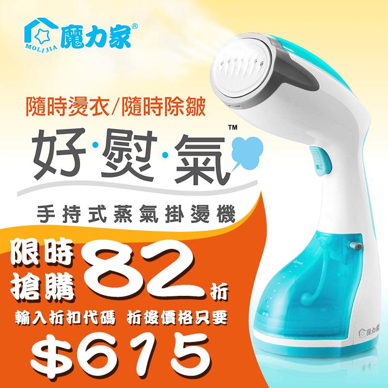 魔力家手持式蒸氣掛燙機BY010067,本檔全網購最低價!