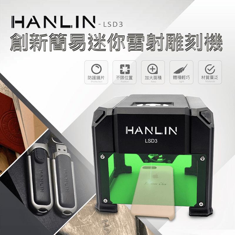 HANLIN創新迷你簡易雷射雕刻機LSD3,限時破盤再打8折!