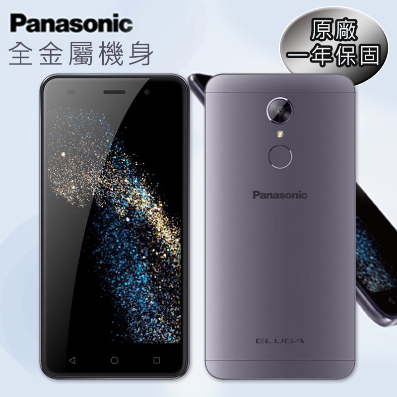 Panasonic ELUGA WE四核心手機,本檔全網購最低價!