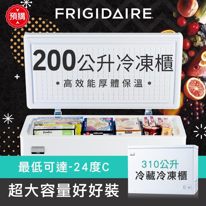 美國Frigidaire富及第商用級冷凍櫃FRT-2007HZ/3101HZR,本檔全網購最低價!
