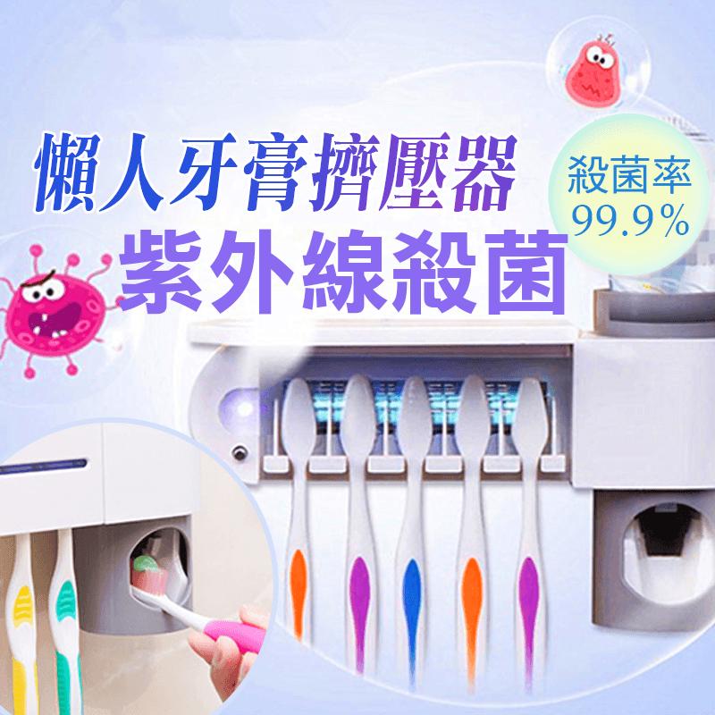 優質紫外線牙刷消毒器,限時破盤再打82折!