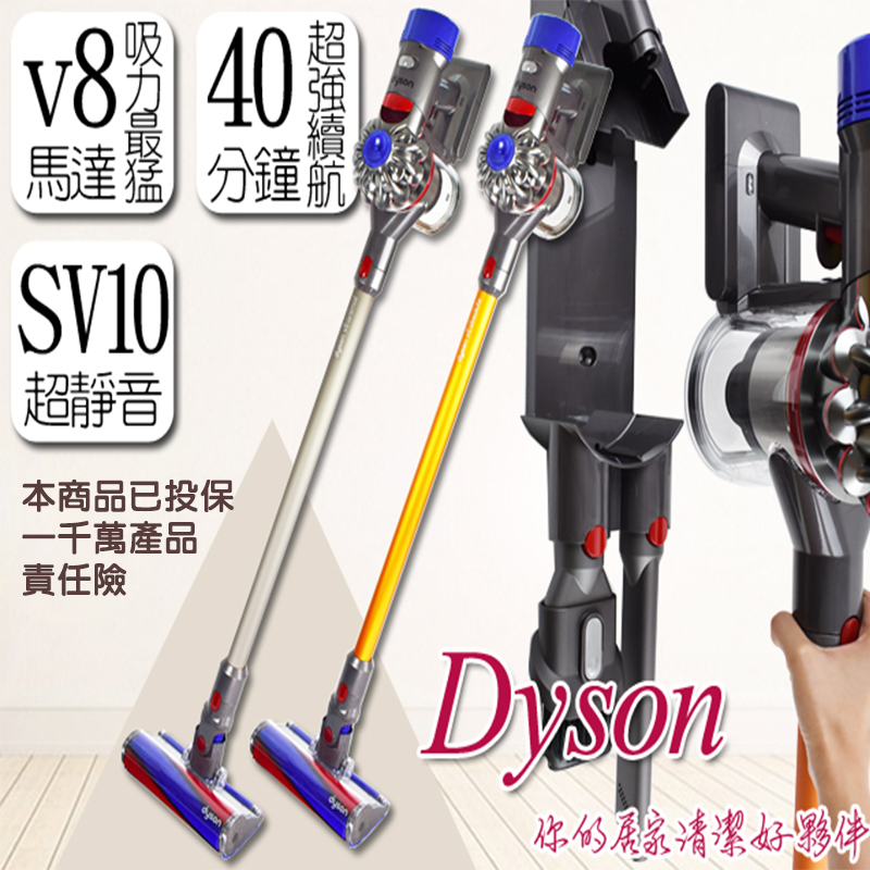 Dyson v8戴森無線除蹣吸塵器,限時6.4折,請把握機會搶購!