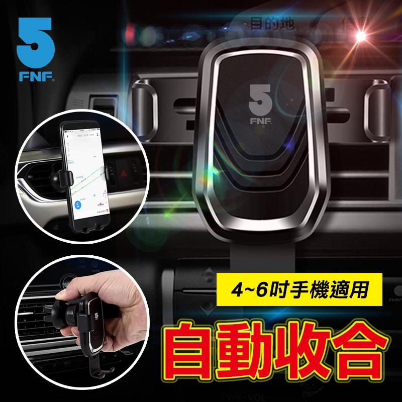 ifive超重力感應自動手機支架if-Pbox,今日結帳再打85折!