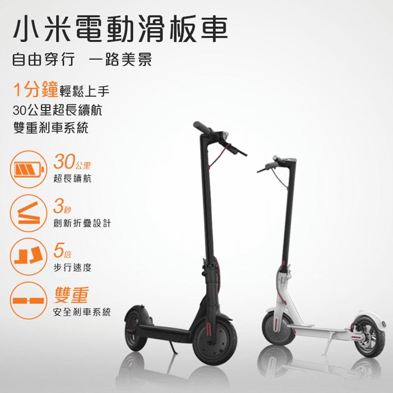 小米極速智能電動滑板車,限時6.4折,請把握機會搶購!