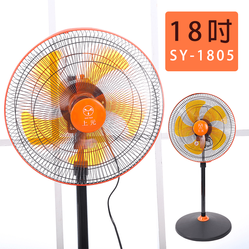 上元18吋超循環涼風電扇SY-1805,今日結帳再打85折!