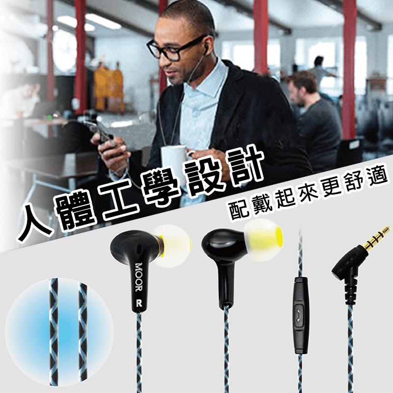 MOOR入耳式立體聲運動耳機O2,限時破盤再打82折!