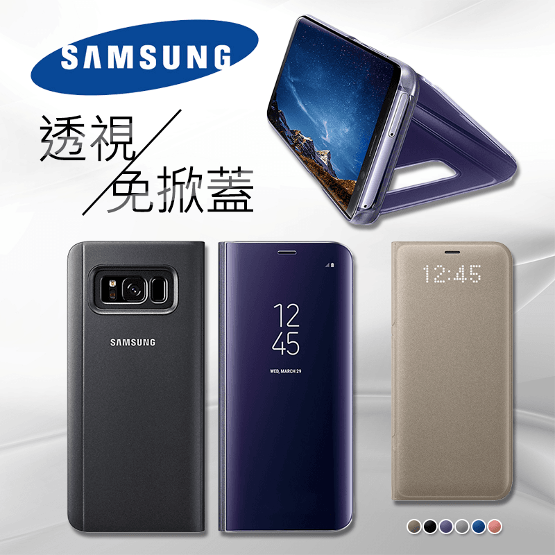 三星S8原廠感應手機皮套,限時3.1折,請把握機會搶購!