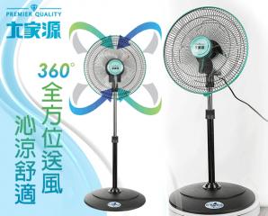 大家源 14吋360度旋風立扇/電風扇TCY-8102