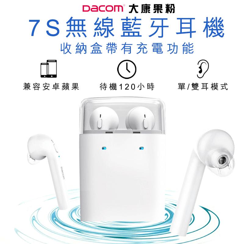 大康DACOM果粉無線藍牙耳機7TWS,限時破盤再打82折!