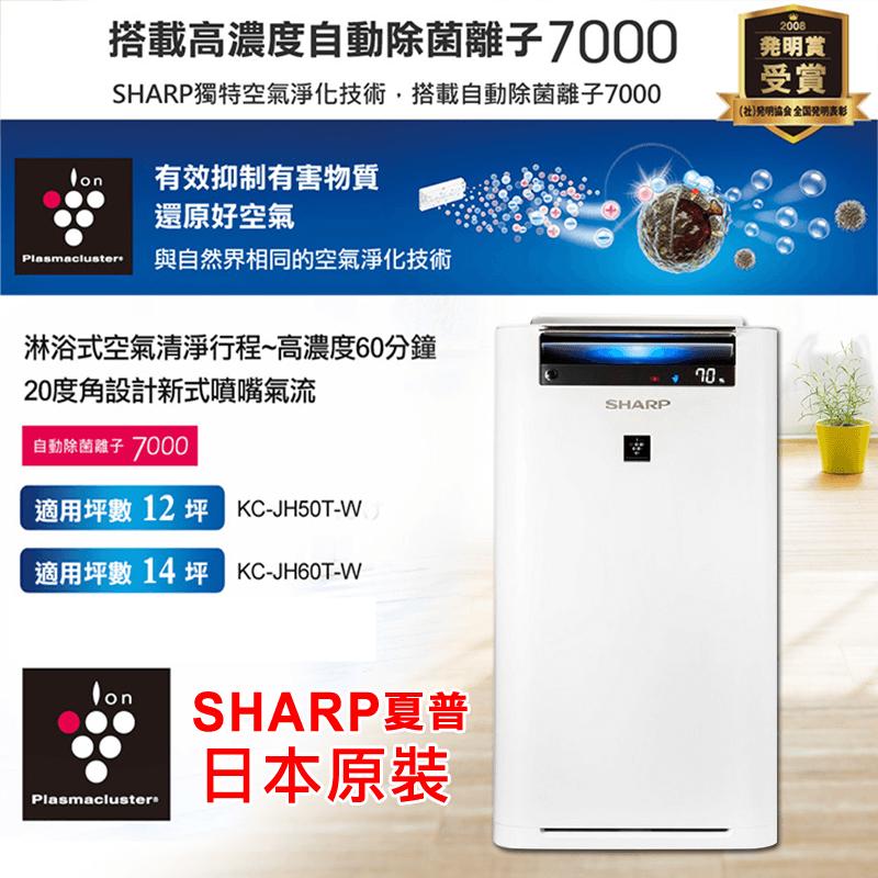 SHARP夏普自動除菌離子清淨機KC-JH50T/JH60T/JH70T-W,本檔全網購最低價!
