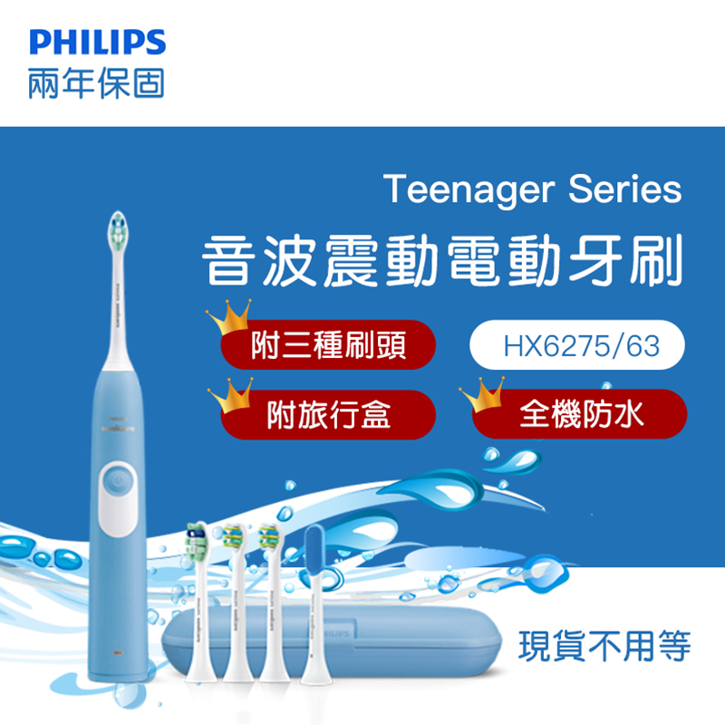 Philips飛利浦音波震動電動牙刷(HX6275),限時7.4折,請把握機會搶購!