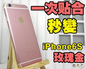 Iphone6系列全機包鋼膜,限時1.3折,今日結帳再享加碼折扣