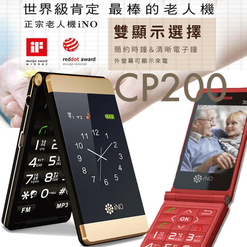 【iNO】CP200雙螢幕頂級孝親摺疊手機,限時7.7折,請把握機會搶購!