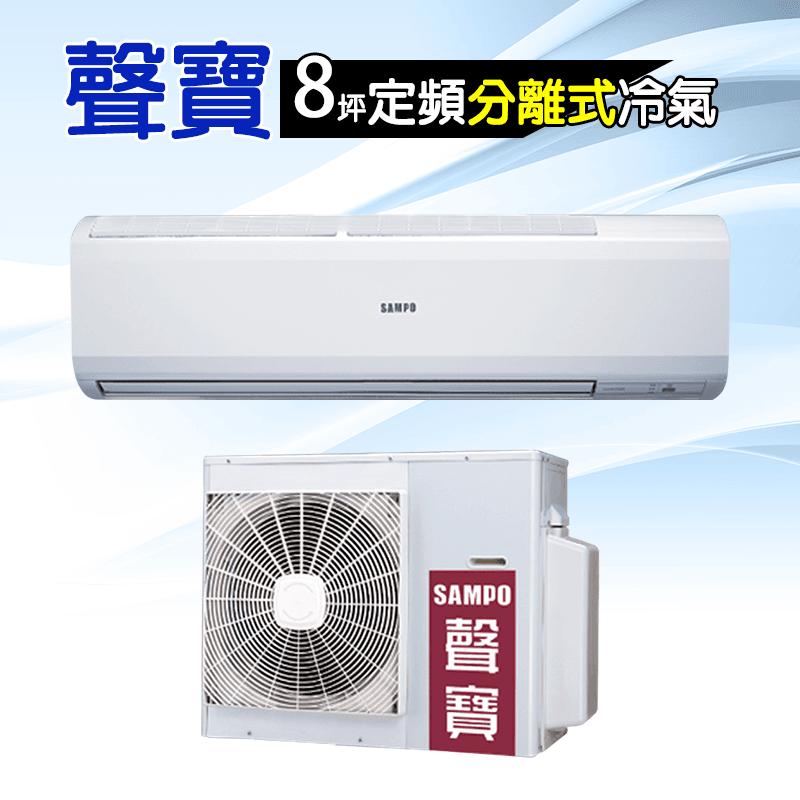 SAMPO声宝8坪定频分离式冷气AU-PC41/AM-PC41,限时7.5折,请把握机会抢购!