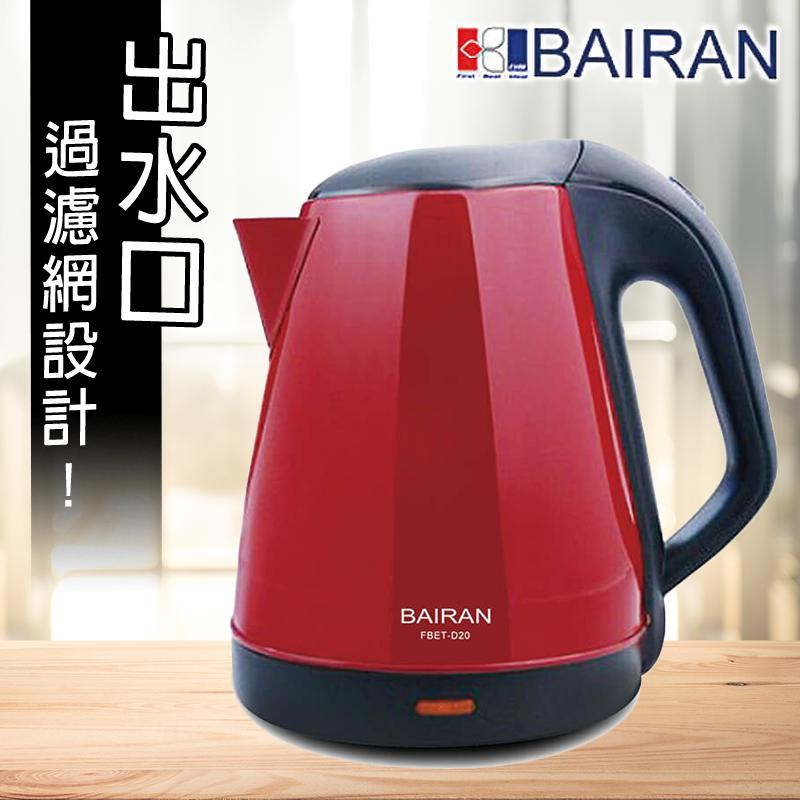 BAIRAN白朗1.8L不鏽鋼快煮壺FBET-D20,今日結帳再打85折!
