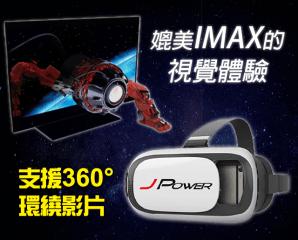 3D第六代風暴VR虛擬眼鏡,限時4.2折,今日結帳再享加碼折扣