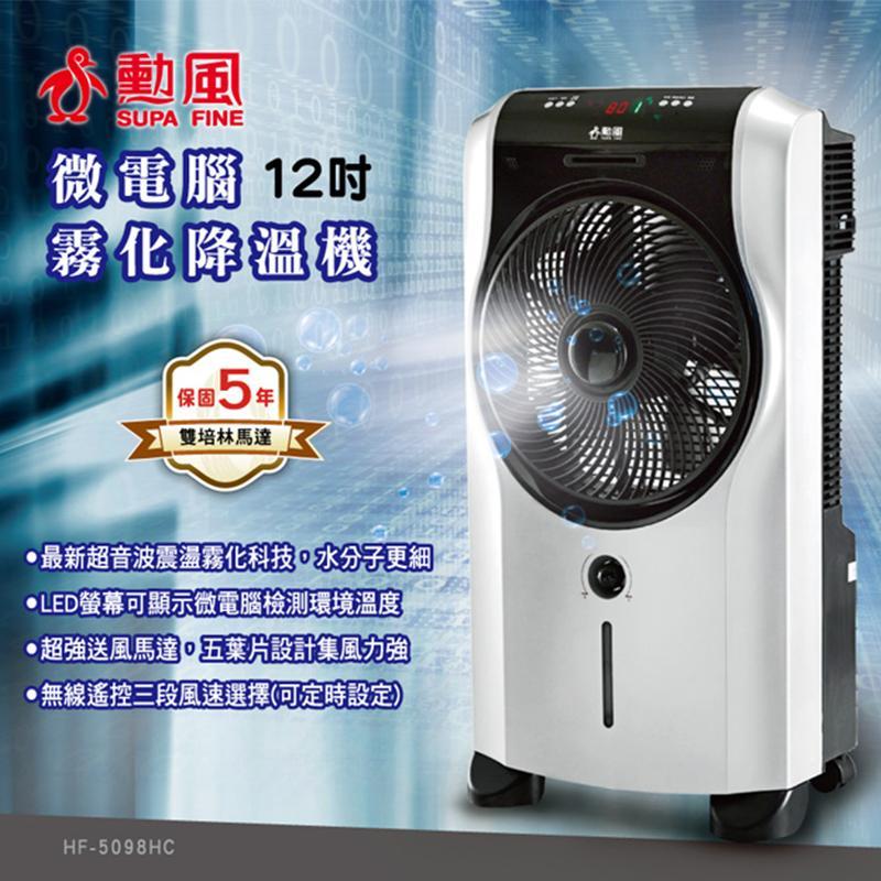 勳風遙控強力活氧水冷扇HF-5098HC,限時7.1折,請把握機會搶購!