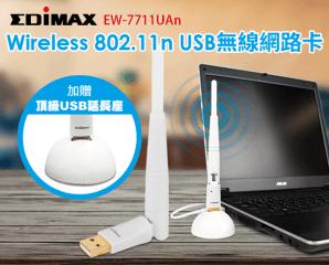 802點11n USB無線網路卡,限時4.6折,今日結帳再享加碼折扣