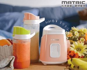 日本MATRIC 松木家電真空雙杯果汁機 MG-JB1006,今日結帳再打85折