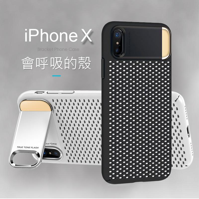 iPhone X金屬支架手機殼,限時破盤再打8折!
