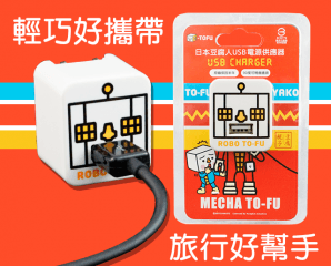 豆腐人USB電源供應器TF-CH002,限時4.5折,請把握機會搶購!