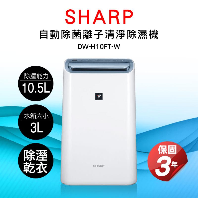 SHARP夏普除菌離子清淨除濕機DW-H10FT-W,本檔全網購最低價!