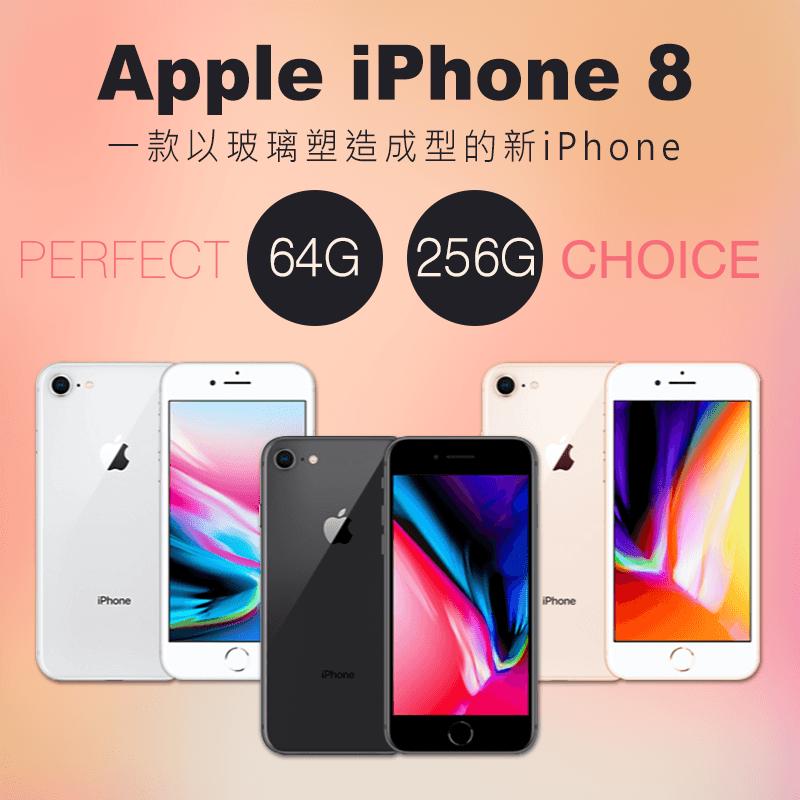 Apple iPhone 8 64G/256G,本檔全網購最低價!