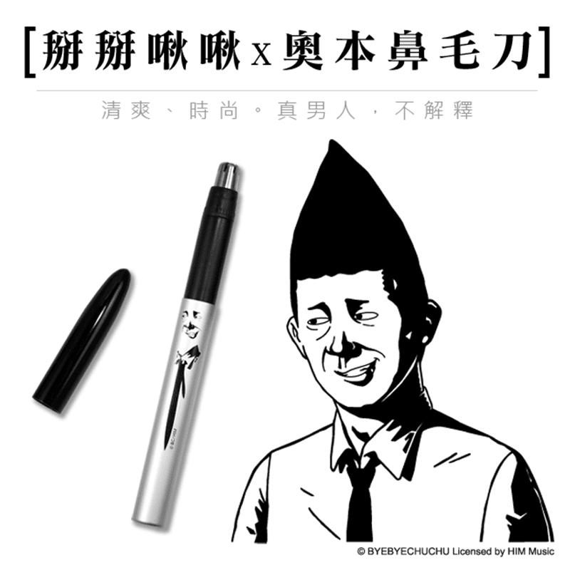 URBANER奧本電剪掰掰啾啾聯名電動鼻毛刀MB-051 BYECHU,今日結帳再打85折!