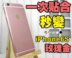 Iphone6系列全機包鋼膜,限時1.2折,今日結帳再享加碼折扣