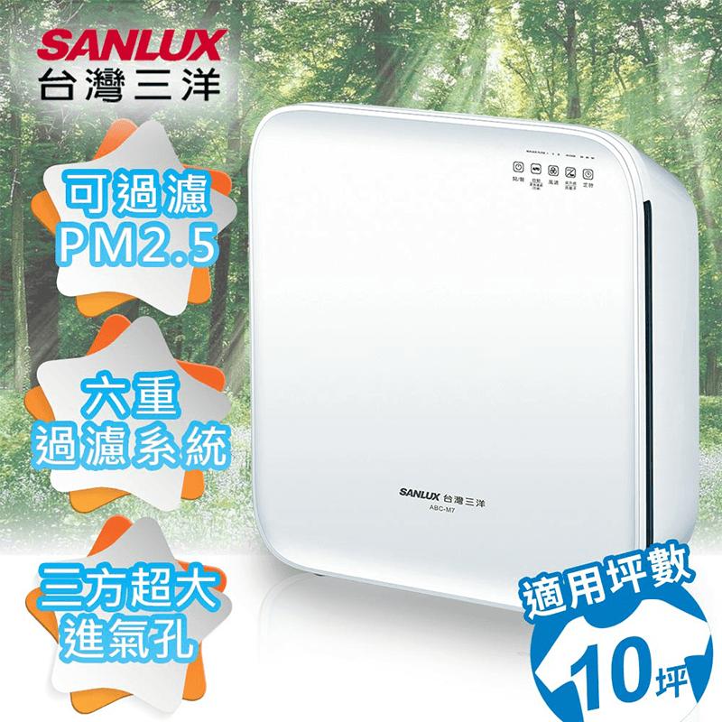 台灣SANLUX 三洋空氣清淨機(ABC-M7 ),限時7.1折,請把握機會搶購!