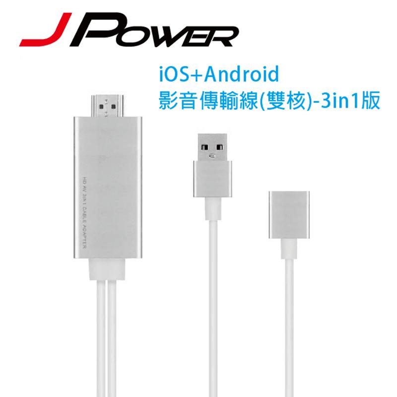 杰強J-POWER手機JP-iOS-3合1影音傳輸線,今日結帳再打85折!